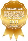 Первое место в конкурсе сайтов
